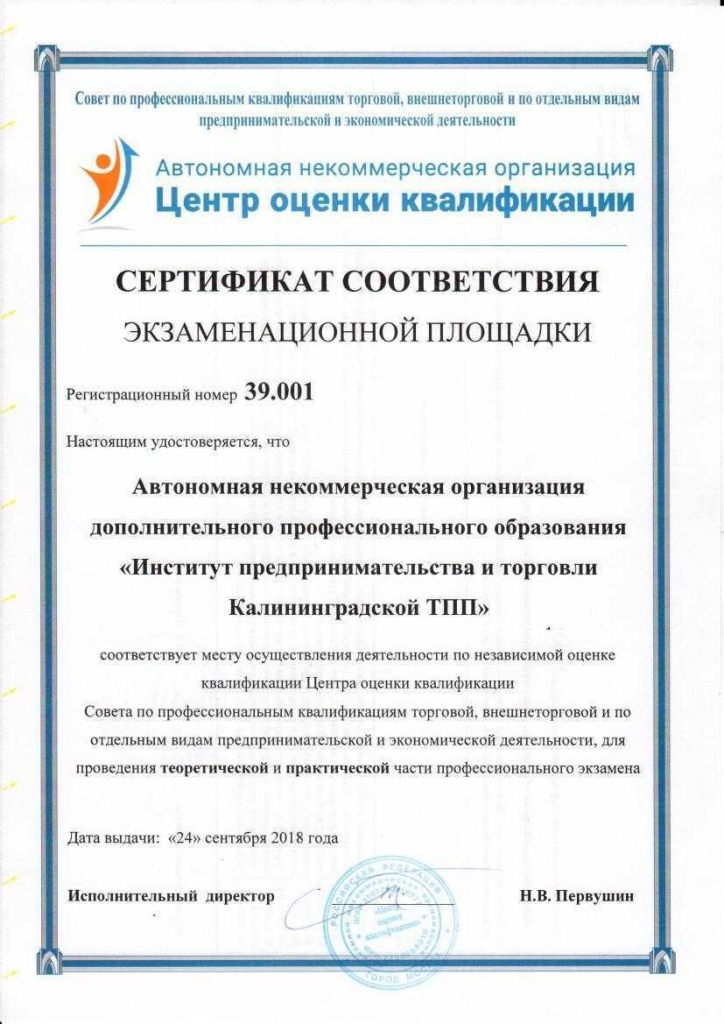 Сертификат 39.001 Калининградская ТПП (1).jpg